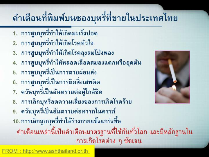 คำเตือนที่พิมพ์บนซองบุหรี่ที่ขายในประเทศไทย
