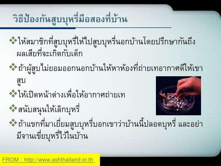 วิธีป้องกันสูบบุหรี่มือสองที่บ้าน