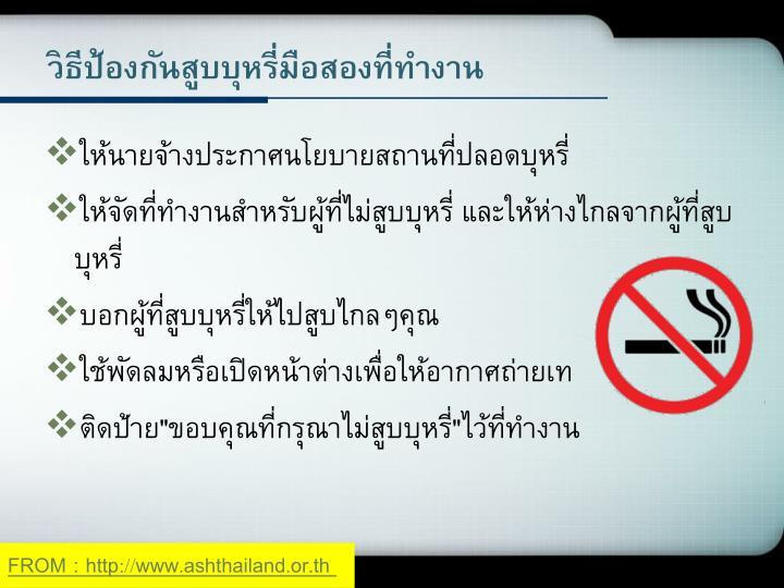 วิธีป้องกันสูบบุหรี่มือสองที่ทำงาน