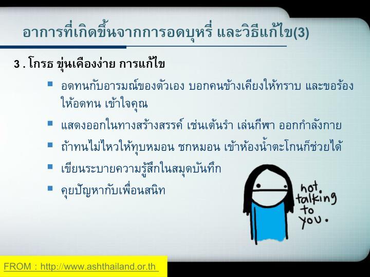 อาการที่เกิดขึ้นจากการอดบุหรี่ และวิธีแก้ไข(