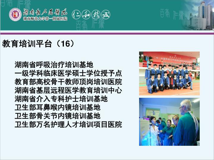 湖南省呼吸治疗培训基地