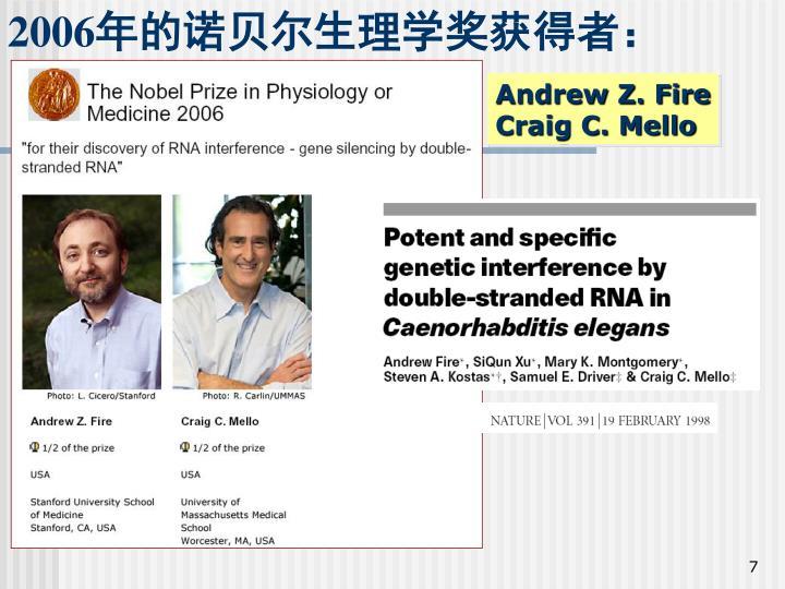 2006年的诺贝尔生理学奖获得者:
