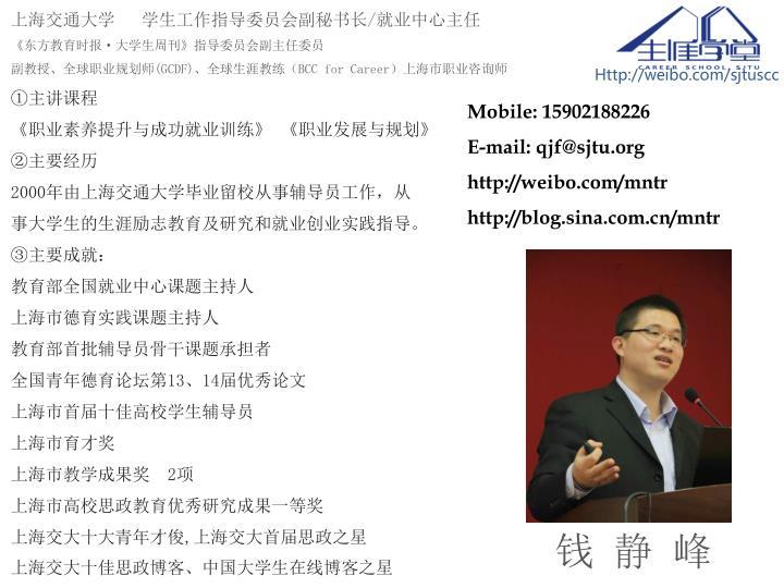 上海交通大学   学生工作指导委员会副秘书长