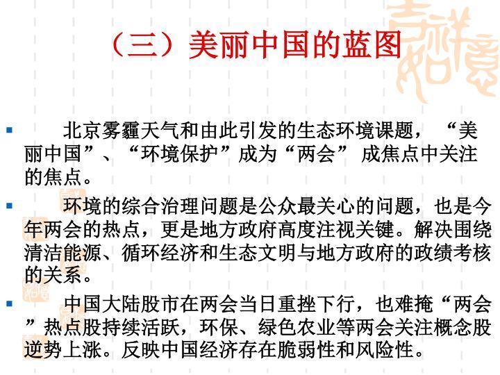 (三)美丽中国的蓝图