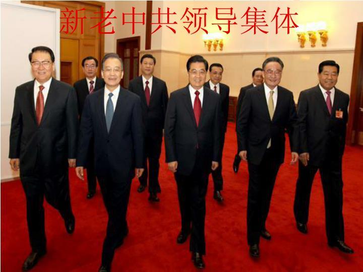 新老中共领导集体