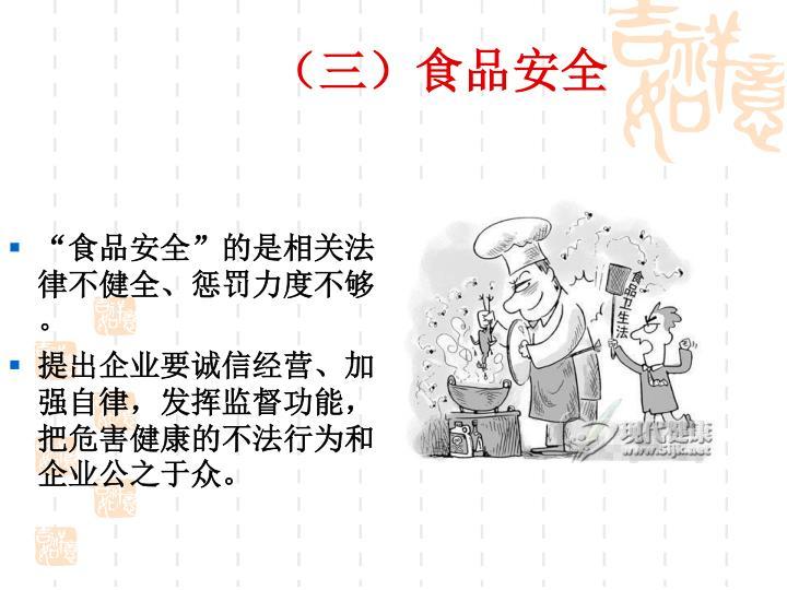 (三)食品安全