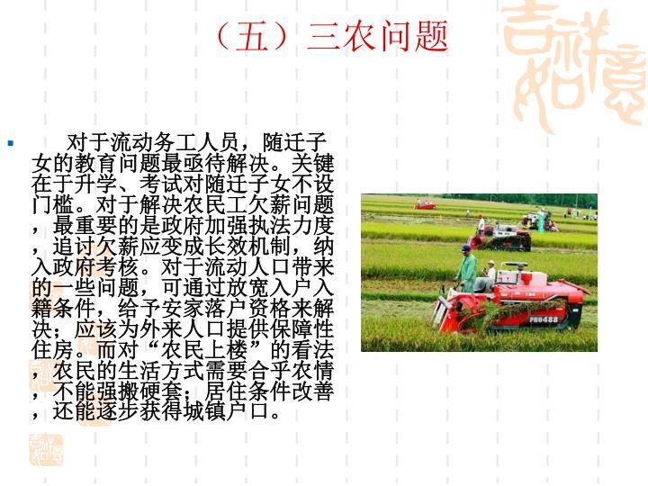 (五)三农问题