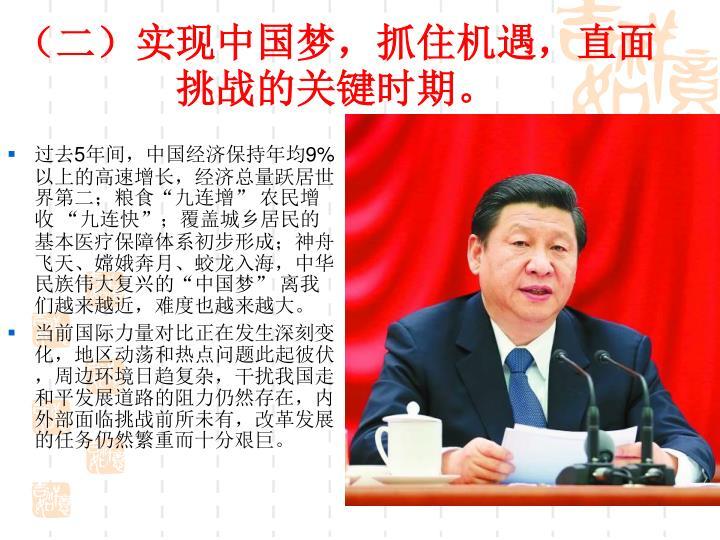 (二)实现中国梦,抓住机遇,直面挑战的关键时期。