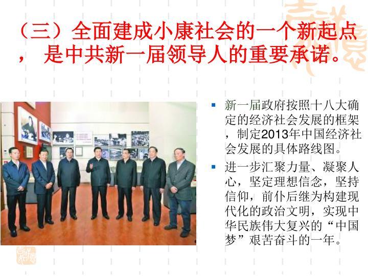 (三)全面建成小康社会的一个新起点, 是中共新一届领导人的重要承诺。