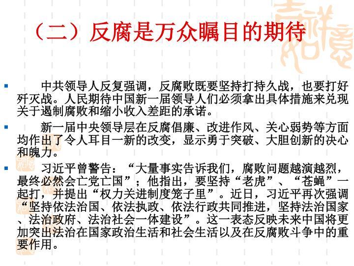 (二)反腐是万众瞩目的期待
