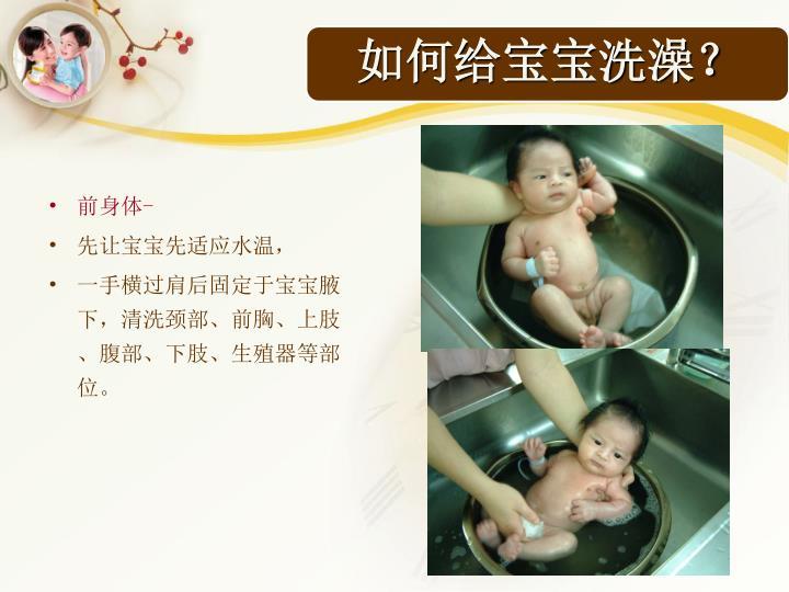 如何给宝宝洗澡?