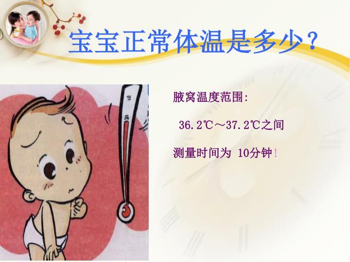 宝宝正常体温是多少?