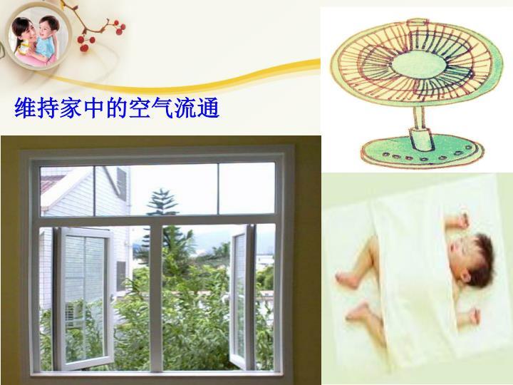维持家中的空气流通