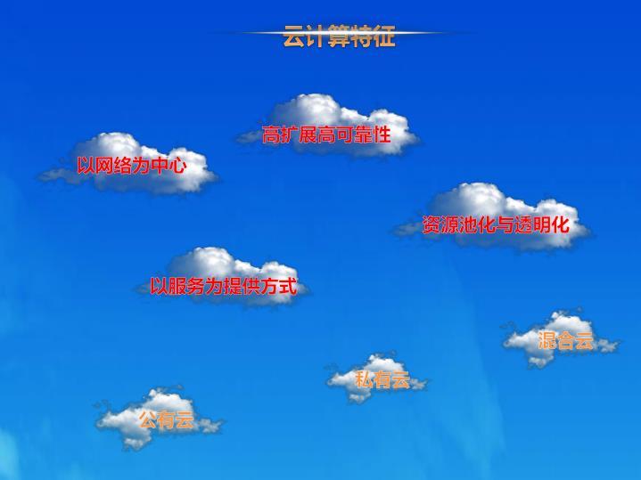 云计算特征