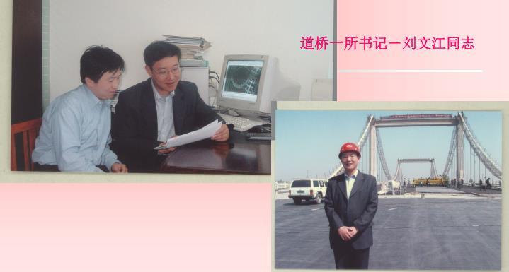 道桥一所书记-刘文江同志