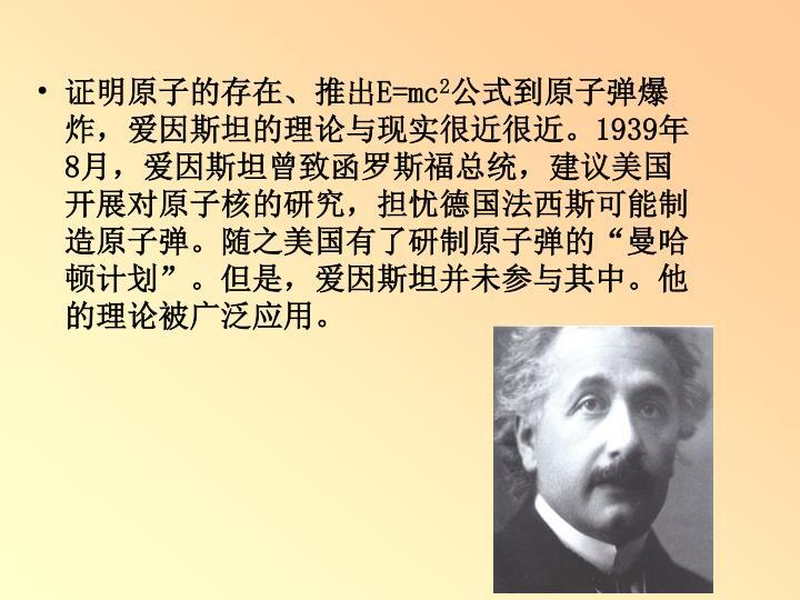 证明原子的存在、推出