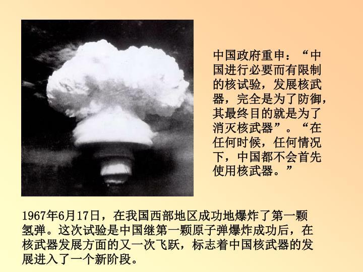 """中国政府重申:""""中国进行必要而有限制的核试验,发展核武器,完全是为了防御,其最终目的就是为了消灭核武器""""。""""在任何时候,任何情况下,中国都不会首先使用核武器。"""""""