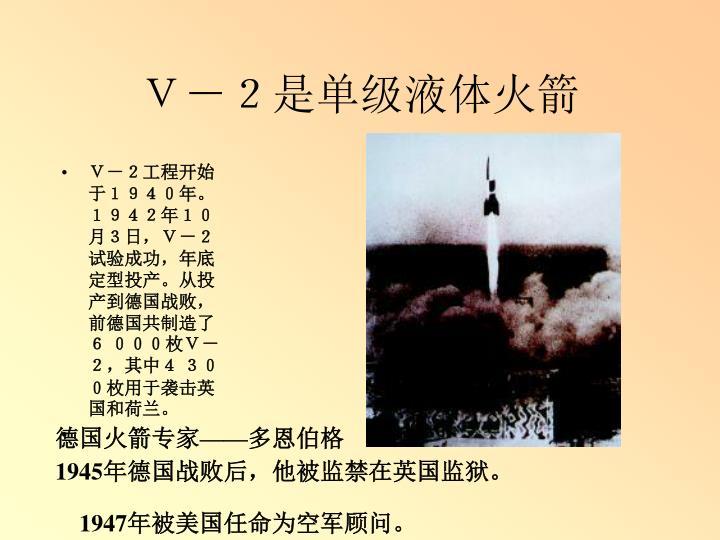 V-2是单级液体火箭