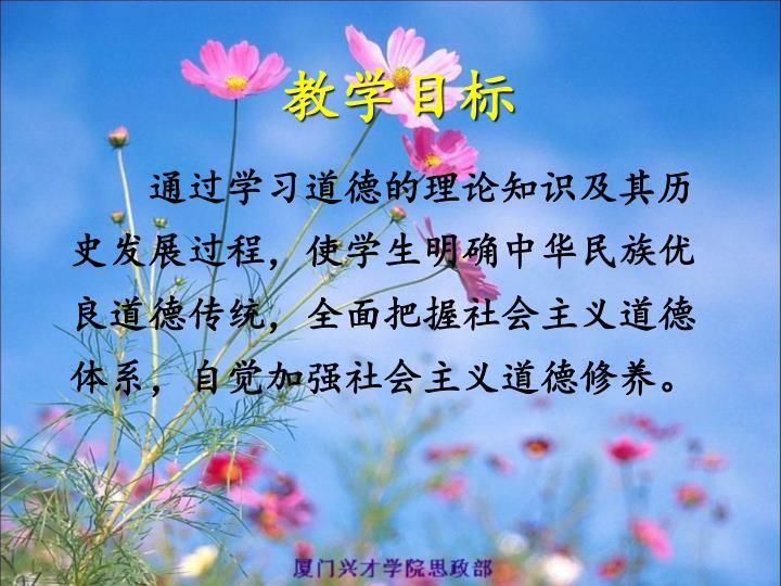 通过学习道德的理论知识及其历史发展过程,使学生明确中华民族优良道德传统,全面把握社会主义道德体系,自觉加强社会主义道德修养。