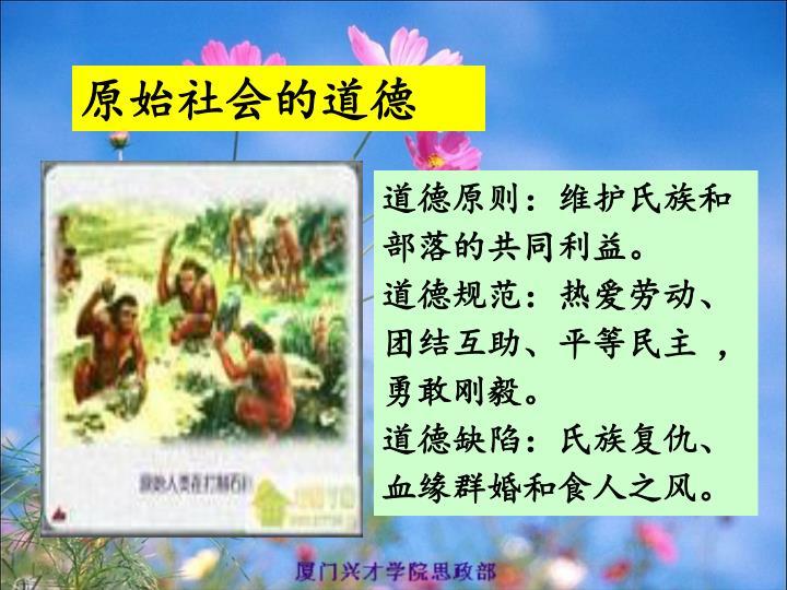 道德原则:维护氏族和部落的共同利益。
