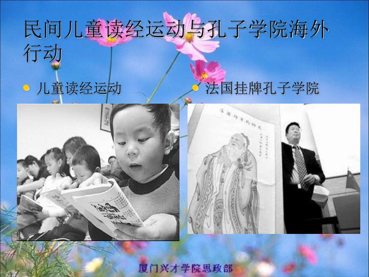 儿童读经运动