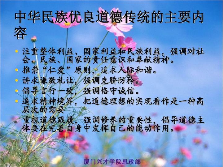 中华民族优良道德传统的主要内容