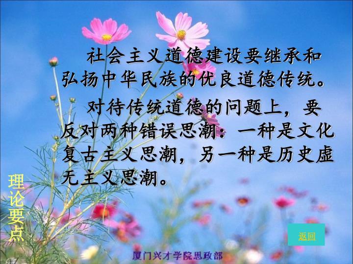 社会主义道德建设要继承和弘扬中华民族的优良道德传统。