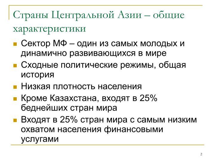 Страны Центральной Азии – общие характеристики