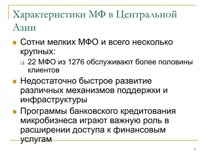Характеристики МФ в Центральной Азии