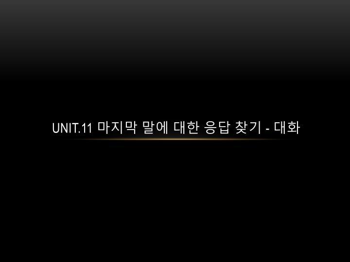 UNIT.11