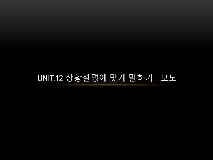 UNIT.12