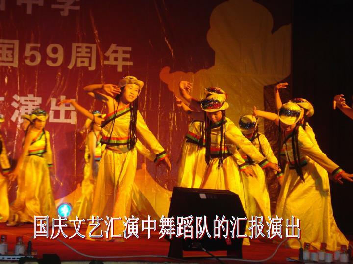 国庆文艺汇演中舞蹈队的汇报演出