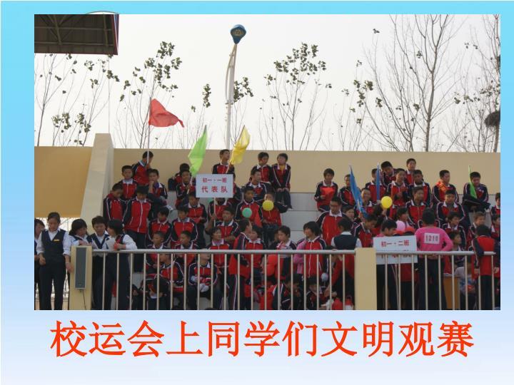 校运会上同学们文明观赛