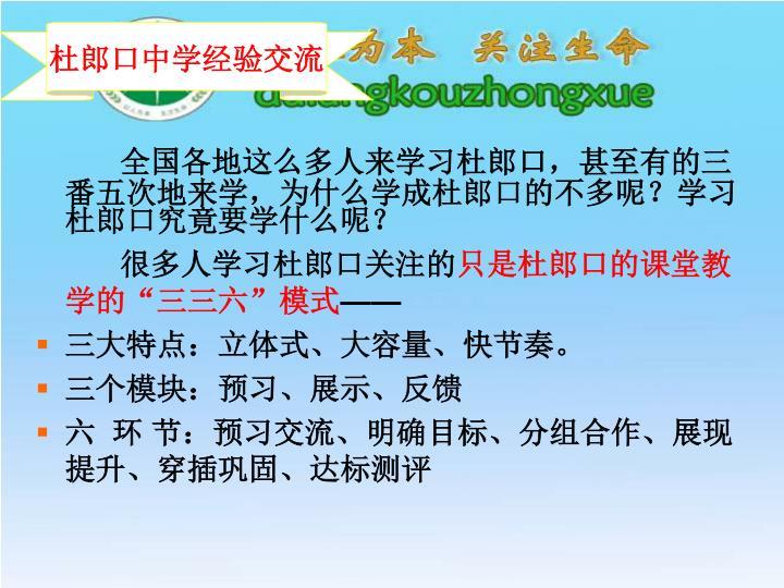 杜郎口中学经验交流