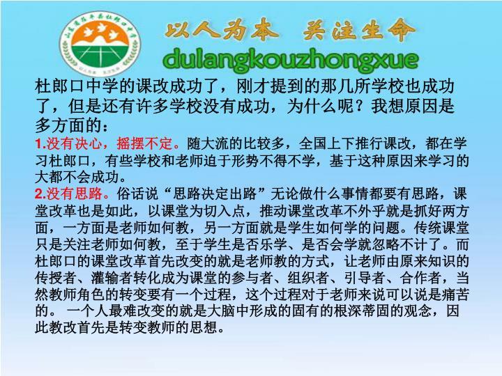 杜郎口中学的课改成功了,刚才提到的那几所学校也成功了,但是还有许多学校没有成功,为什么呢?我想原因是多方面的: