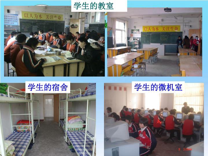 学生的教室