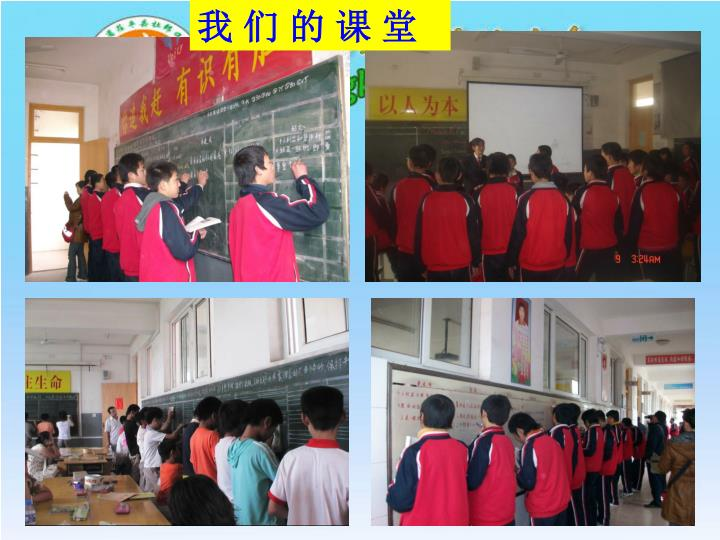 我 们 的 课 堂