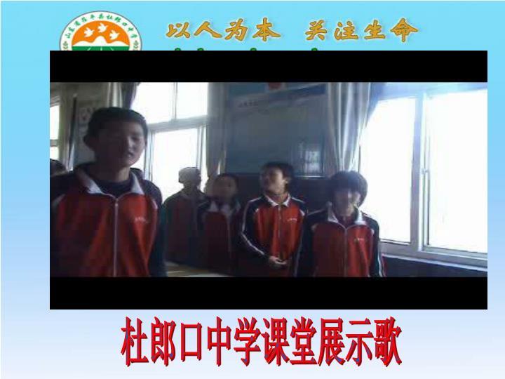 杜郎口中学课堂展示歌