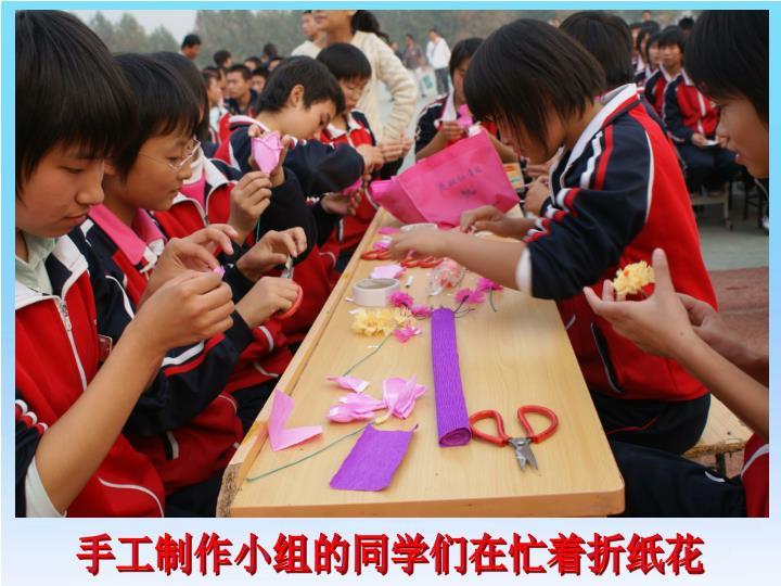 手工制作小组的同学们在忙着折纸花
