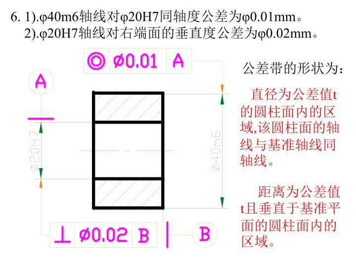 6. 1).φ40m6