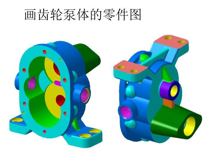 画齿轮泵体的零件图