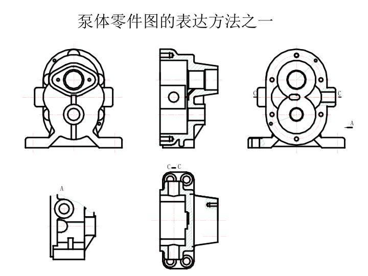 泵体零件图的表达方法之一