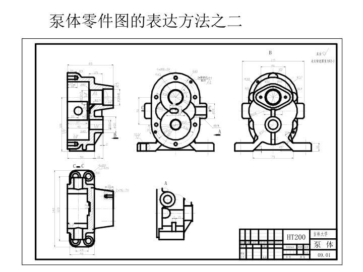 泵体零件图的表达方法之二