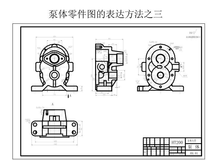 泵体零件图的表达方法之三