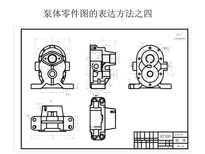 泵体零件图的表达方法之四