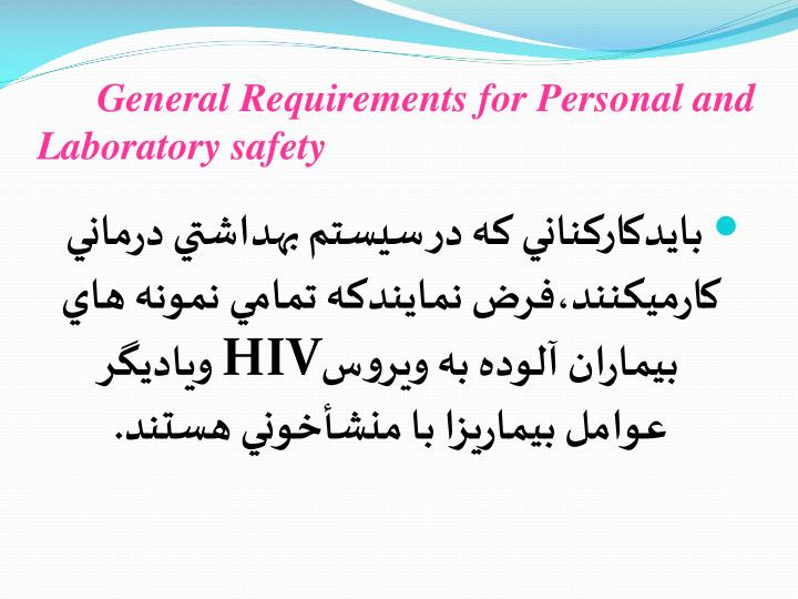 General Requirements for Personal and Laboratory safety