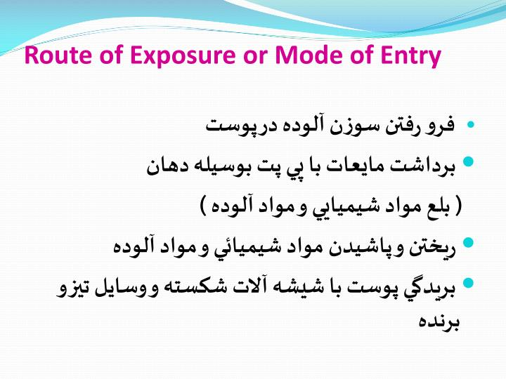 Route of Exposure or Mode of Entry