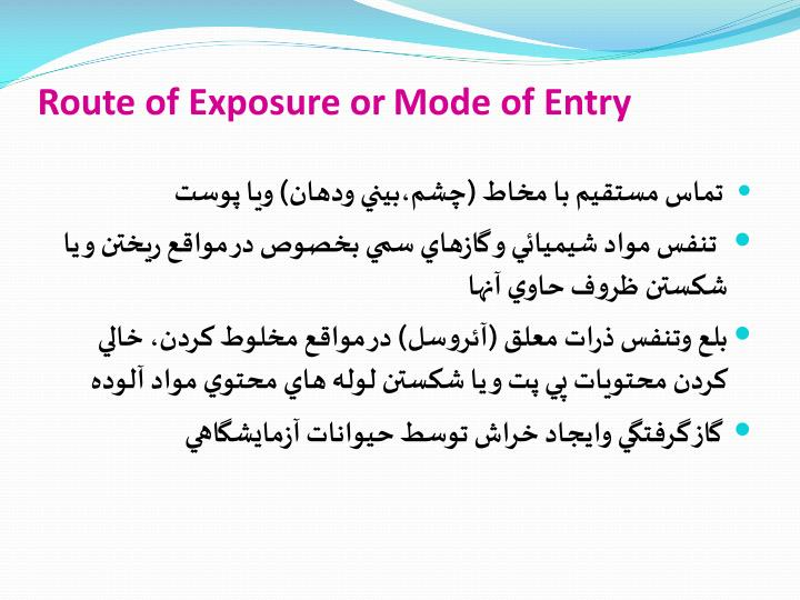 Route of Exposure or