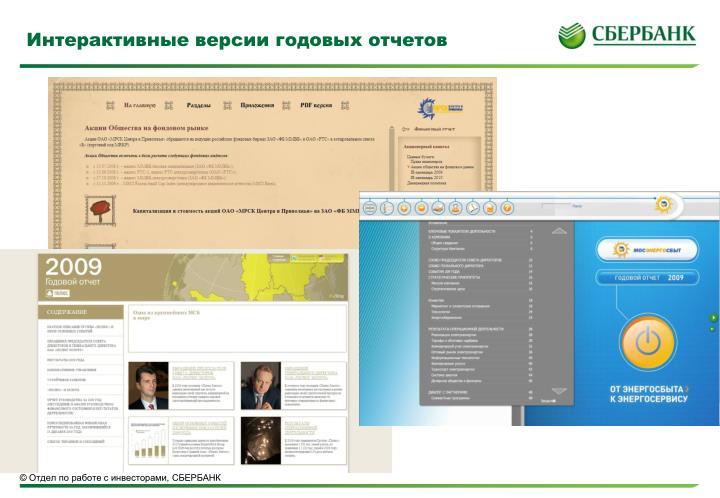 Интерактивные версии годовых отчетов