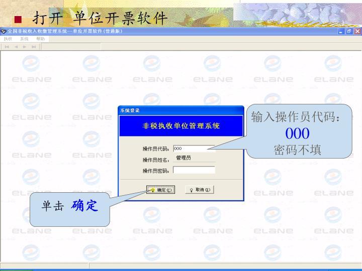 打开 单位开票软件